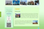 Сайт с каталогом продукции
