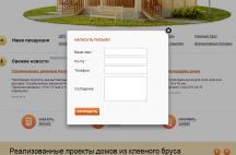 """Корпоративного сайт компании """"Пермский ДСК"""""""