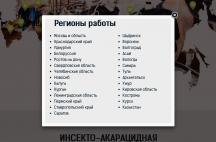 Сайт визитка компании «СанВетПрепарат-ПЛЮС»
