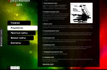 Программирование нашего прошлого сайта
